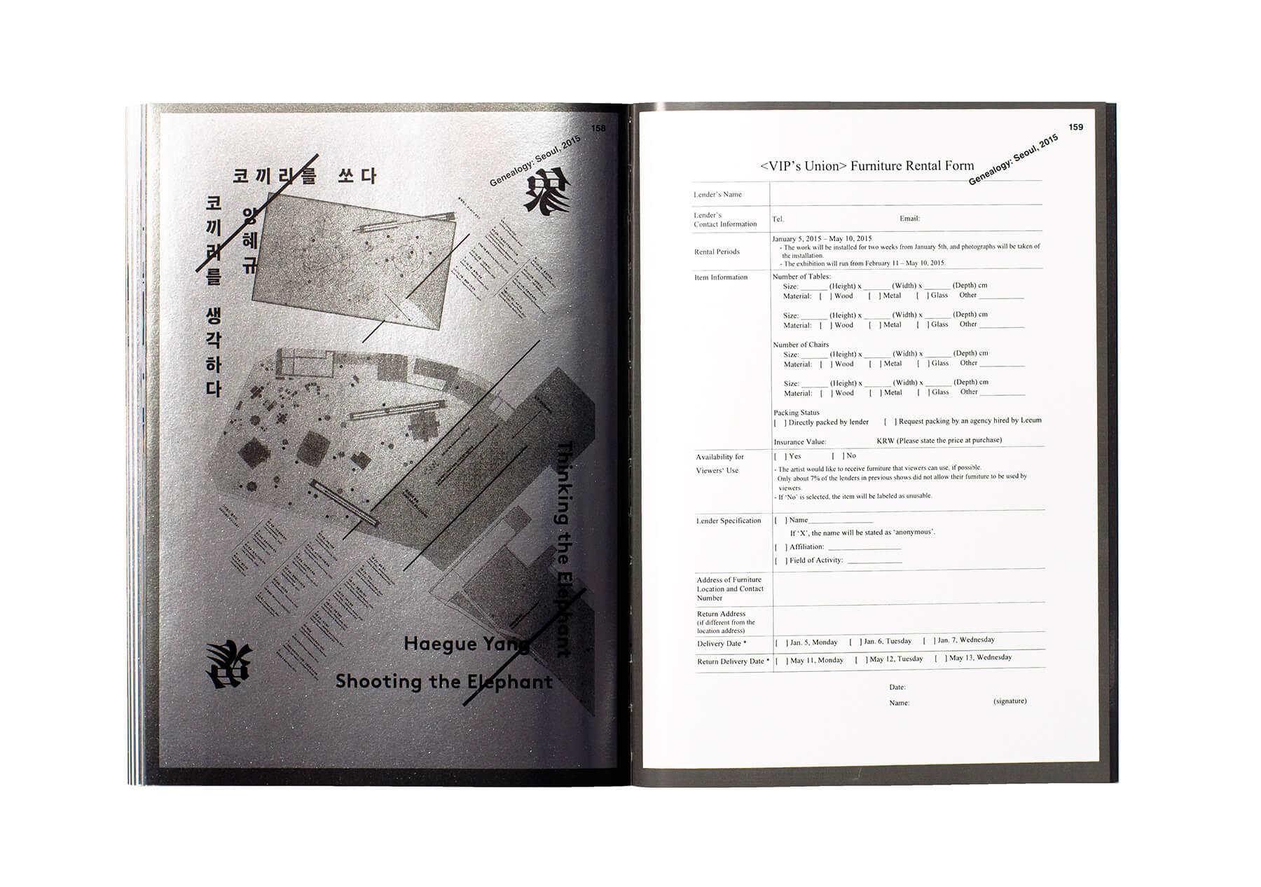 Product image of Haegue Yang: VIP's Union 2001–2018